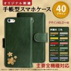 ショッピングスマホケース スマホケース 手帳型 刺繍 全機種対応 iPhone AQUOS Xperia アイフォン アクオス エクスペリア F-01J SH-02J SHV37等 nk-dsi02