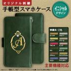 ショッピングスマホケース スマホケース 手帳型 イニシャル 全機種対応 iPhone AQUOS Xperia アイフォン アクオス エクスペリア F-01J SH-02J SHV37等 nk-dsii01