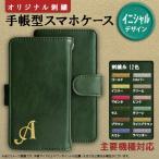ショッピングスマホケース スマホケース 手帳型 イニシャル 全機種対応 iPhone AQUOS Xperia アイフォン アクオス エクスペリア F-01J SH-02J SHV37等 nk-dsii02