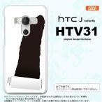 HTV31 スマホケース HTC J butterfly HTV31 カバー HTC J バタフライ 破れデザイン グレー nk-htv31-288