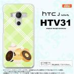 HTV31 スマホケース HTC J butterfly HTV31 カバー HTC J バタフライ ドーナツ  nk-htv31-662