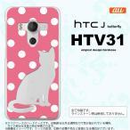 HTV31 スマホケース HTC J butterfly HTV31 カバー HTC J バタフライ 猫 水玉ピンク nk-htv31-967