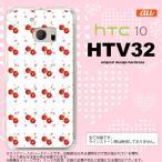 HTV32 スマホケース HTC 10 HTV32 カバー HTC 10 さくらんぼ・チェリー 白 nk-htv32-179
