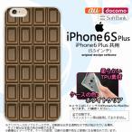 i6plus スマホケース iPhone 6 Plus i6plus カバー アイフォン 6 プラス ソフトケース チョコ  nk-i6plus-tp736