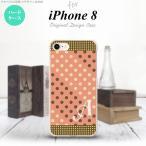 iPhone8 スマホケース ケース アイフォン8 イニシャル ドット・水玉 サーモンピンク×茶 nk-ip8-1641ini