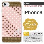 iPhone8 スマホケース ケース アイフォン8 イニシャル ドット・水玉 薄ピンク×茶 nk-ip8-tp1642ini
