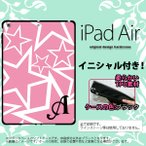 ショッピングAIR iPad Air スマホカバー ケース アイパッド エアー ソフトケース イニシャル 星 ピンク×白 nk-ipad-k-tp1118ini