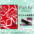 ショッピングAIR iPad Air スマホカバー ケース アイパッド エアー ソフトケース イニシャル 星 赤×白 nk-ipad-k-tp1120ini