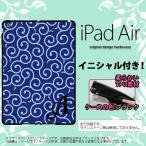 ショッピングAIR iPad Air スマホカバー ケース アイパッド エアー ソフトケース イニシャル 唐草 青×水色 nk-ipad-k-tp1131ini