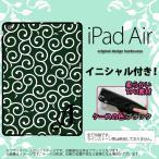 ショッピングAIR iPad Air スマホカバー ケース アイパッド エアー ソフトケース イニシャル 唐草 緑×白 nk-ipad-k-tp1134ini