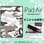 ショッピングAIR iPad Air スマホカバー ケース アイパッド エアー ソフトケース イニシャル 迷彩A グレーB nk-ipad-k-tp1146ini