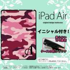 ショッピングAIR iPad Air スマホカバー ケース アイパッド エアー ソフトケース イニシャル 迷彩A ピンクB nk-ipad-k-tp1148ini