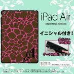 ショッピングair iPad Air スマホカバー ケース アイパッド エアー ソフトケース イニシャル キリン柄(型抜) ピンク nk-ipad-k-tp416ini