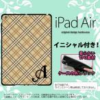 ショッピングAIR iPad Air スマホカバー ケース アイパッド エアー ソフトケース イニシャル チェックA ベージュ nk-ipad-k-tp443ini