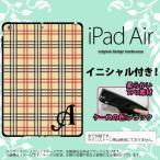 ショッピングair iPad Air スマホカバー ケース アイパッド エアー ソフトケース イニシャル チェックB ベージュ×赤 nk-ipad-k-tp446ini