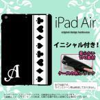 ショッピングair iPad Air スマホカバー ケース アイパッド エアー ソフトケース イニシャル トランプ(帯) 白×クリア nk-ipad-k-tp529ini