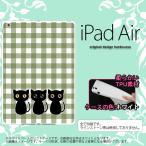 ショッピングair iPad Air スマホカバー ケース アイパッド エアー ソフトケース 猫C 緑B nk-ipad-w-tp1141