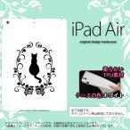ショッピングAIR iPad Air スマホカバー ケース アイパッド エアー ソフトケース 猫とバラA  nk-ipad-w-tp1142