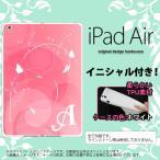 ショッピングair iPad Air スマホカバー ケース アイパッド エアー ソフトケース イニシャル バタフライ・蝶(A) ピンク nk-ipad-w-tp202ini