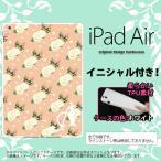 ショッピングAIR iPad Air スマホカバー ケース アイパッド エアー ソフトケース イニシャル 花柄・バラ(C) ライトサーモン nk-ipad-w-tp245ini