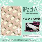 ショッピングair iPad Air スマホカバー ケース アイパッド エアー ソフトケース イニシャル 花柄・バラ(C) ベージュ nk-ipad-w-tp246ini