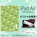 ショッピングair iPad Air スマホカバー ケース アイパッド エアー ソフトケース イニシャル 花柄・バラ(E) 緑 nk-ipad-w-tp248ini