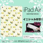ショッピングair iPad Air スマホカバー ケース アイパッド エアー ソフトケース イニシャル 花柄・バラ(F) 黄 nk-ipad-w-tp251ini