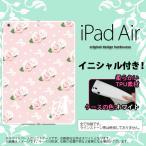 ショッピングair iPad Air スマホカバー ケース アイパッド エアー ソフトケース イニシャル 花柄・バラ(G) ピンク nk-ipad-w-tp256ini