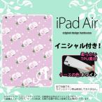 ショッピングAIR iPad Air スマホカバー ケース アイパッド エアー ソフトケース イニシャル 花柄・バラ(H) 紫ピンク nk-ipad-w-tp260ini