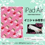 ショッピングair iPad Air スマホカバー ケース アイパッド エアー ソフトケース イニシャル 花柄・バラ(I) ピンク nk-ipad-w-tp262ini