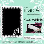 ショッピングAIR iPad Air スマホカバー ケース アイパッド エアー ソフトケース イニシャル レース柄(A) 白×黒 nk-ipad-w-tp363ini