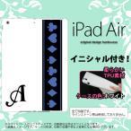 ショッピングAIR iPad Air スマホカバー ケース アイパッド エアー ソフトケース イニシャル トランプ(帯) 黒×青 nk-ipad-w-tp525ini