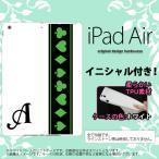 ショッピングAIR iPad Air スマホカバー ケース アイパッド エアー ソフトケース イニシャル トランプ(帯) 黒×緑 nk-ipad-w-tp526ini