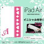 ショッピングAIR iPad Air スマホカバー ケース アイパッド エアー ソフトケース イニシャル トランプ(帯) ピンク×クリア nk-ipad-w-tp530ini