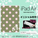 ショッピングAIR iPad Air スマホカバー ケース アイパッド エアー ソフトケース イニシャル ドット・水玉 モスグリーン nk-ipad-w-tp832ini