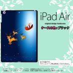 iPad Air カバー ケース アイパッド エアー サンタ  n