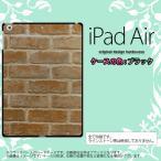 iPad Air カバー ケース アイパッド エアー レンガ  n