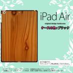 iPad Air カバー ケース アイパッド エアー 木目  nk-