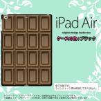 iPad Air カバー ケース アイパッド エアー チョコ  n