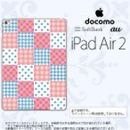 ショッピングAIR iPad Air 2 ケース カバー アイパッド エアー 2 パッチワーク風 ピンク×水色 nk-ipadair2-1062