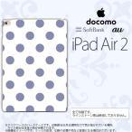 ショッピングAIR iPad Air 2 ケース カバー アイパッド エアー 2 ドット・水玉 白×青 nk-ipadair2-107