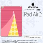 iPad Air 2 ケース カバー アイパッド エアー 2 はさみ ピンク nk-ipadair2-1344