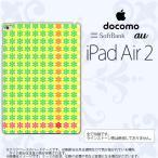 ショッピングair iPad Air 2 ケース カバー アイパッド エアー 2 花十時 緑×黄色 nk-ipadair2-1356