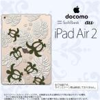 ショッピングAIR iPad Air 2 ケース カバー アイパッド エアー 2 ホヌ・小 クリア×白 nk-ipadair2-1461
