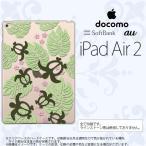 ショッピングAIR iPad Air 2 ケース カバー アイパッド エアー 2 ホヌ・小 クリア×緑 nk-ipadair2-1462
