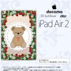 ショッピングAIR iPad Air 2 ケース カバー アイパッド エアー 2 クマといちご クリア×白 nk-ipadair2-1507