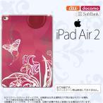 ショッピングAIR iPad Air 2 スマホケース カバー アイパッド エアー 2 蝶と花 ピンク nk-ipadair2-1542
