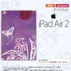 ショッピングAIR iPad Air 2 スマホケース カバー アイパッド エアー 2 蝶と花 紫 nk-ipadair2-1543
