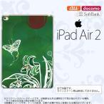 ショッピングAIR iPad Air 2 スマホケース カバー アイパッド エアー 2 蝶と花 緑 nk-ipadair2-1545