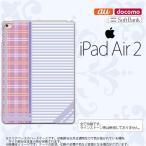 ショッピングAIR iPad Air 2 スマホケース カバー アイパッド エアー 2 チェック・ボーダー 紫 nk-ipadair2-1601